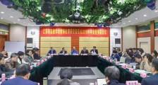 江苏省高等教育学会教师教育研究委员会2019年年会暨换届会议举行