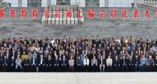 "JYPC 当选""中国纺织服装教育学会""副会长单位"
